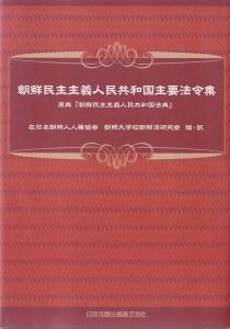 朝鮮民主主義人民共和国主要法令集