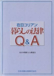 暮らしの法律Q&A