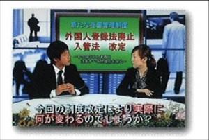入管法改定解説DVDキャプチャー
