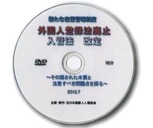入管法改定解説DVD表紙